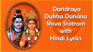 Daridraya Dukha Dahana Shiva Stotram With Hindi Lyrics |