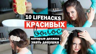 15 СЕКРЕТОВ Лайфхаков для красивых волос, которые должна знать каждая девушка | Little Lily(, 2015-08-24T17:53:22.000Z)