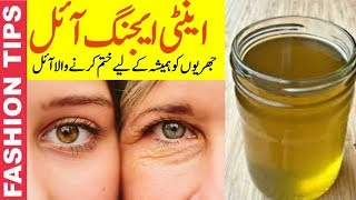 Anti-Aging OIL / OIL For Anti Aging/ Anti Wrinkle /Anti Aging Oils for Younger Looking Skin