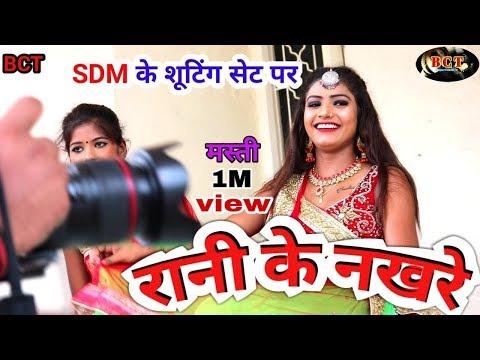 शूटिंग सेट पर रानी के नखरे , actor Rani on shooting set , ऐसे मस्ती करती हैं रानी शूटिंग सेट पर