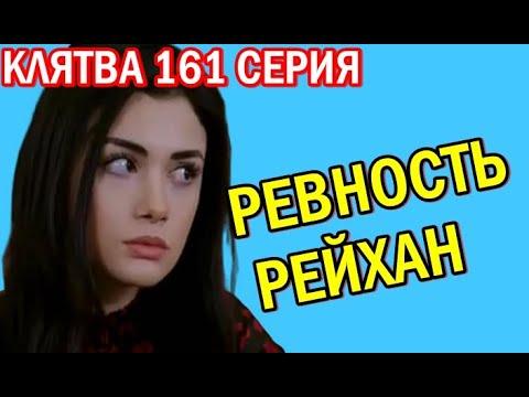 КЛЯТВА 161 СЕРИЯ \ РЕЙХАН РЕВНУЕТ СВОЕГО УЧИТЕЛЯ   .