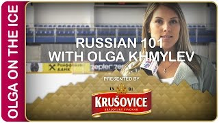 Russian 101 with Olga Khmylev | #IIHFWorlds 2016