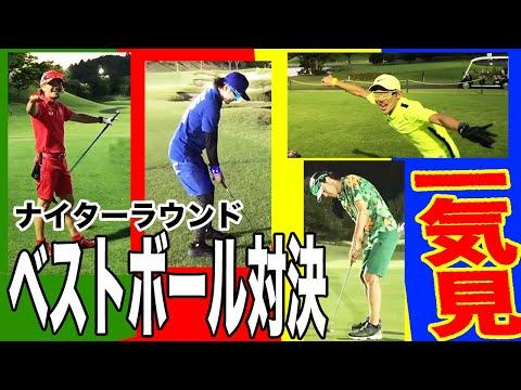 【リメイク】ナイターでピカピカベストボール対決!ほんのり若き日の4人!!