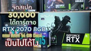 ประกอบคอม RTX 2070 + i5 ในงบแค่ 30,000 อยากเล่นเกมปรับ High ได้ทุกเกมหรือเปล่า สตรีมด้วยไหวมั้ย?
