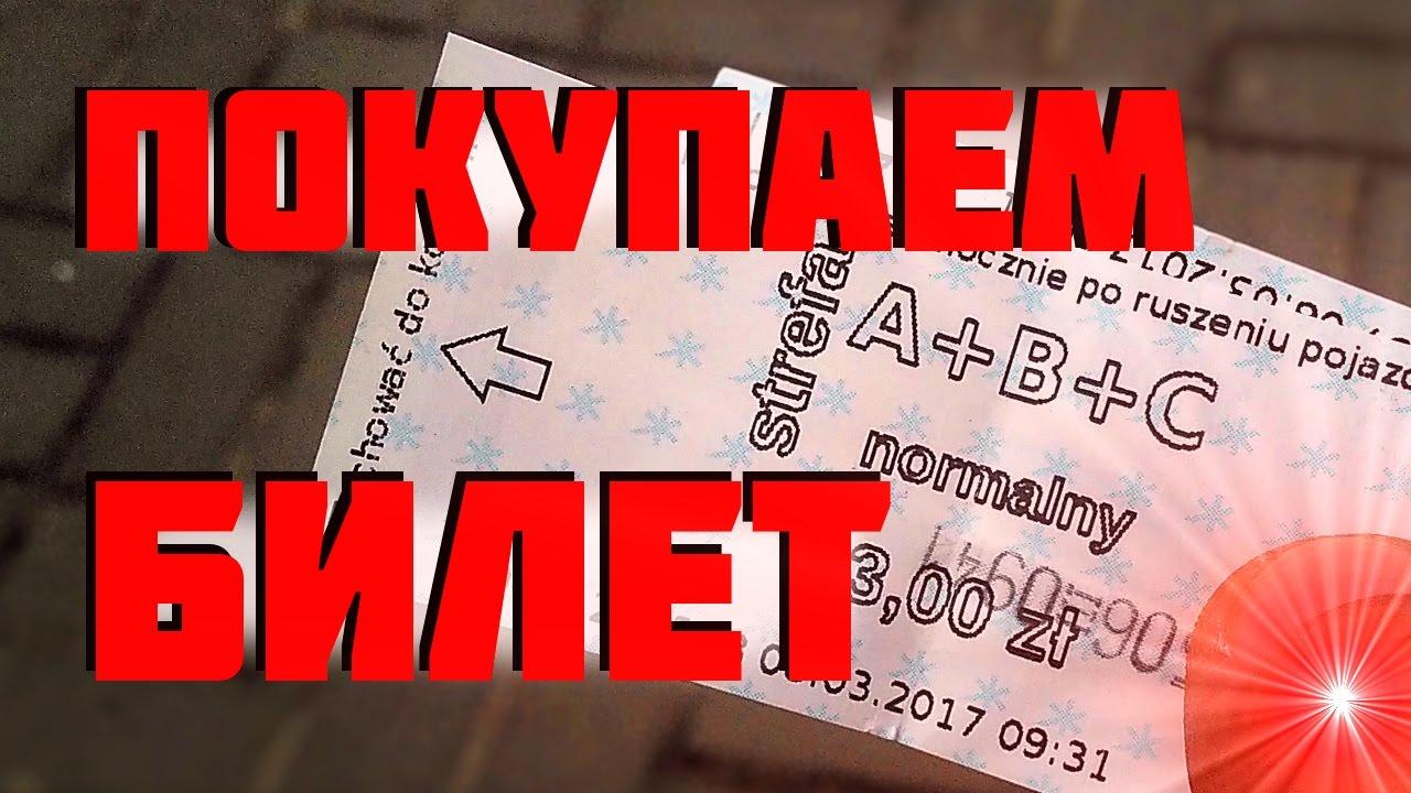 Заказ автобуса Мерседес О303 - 50 мест Днепропетровск - YouTube