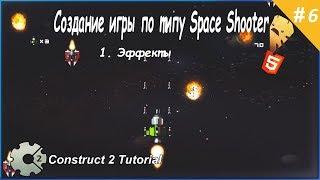 6. Создание игры по типу Space Shooter (Эффекты) Construct 2 Tutorial