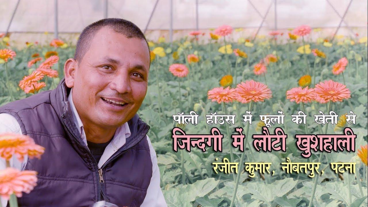 Success story of a flower farmer (फूलों की खेती से जिन्दगी में लौटी खुशहाली)