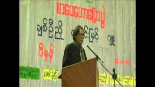 Peneng Myanmar Literary Talk (2009) part-4 Chit Oo Nyo by www.myanmarpress.net