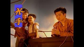 鄭智化 Zheng Zhi-Hua - 水手 Sailor (official官方完整版MV)
