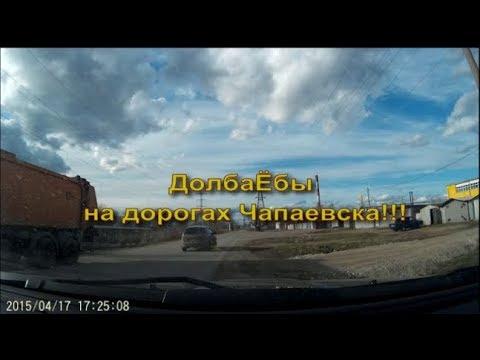 """Долба""""бы на дорогах Чапаевска!!!"""