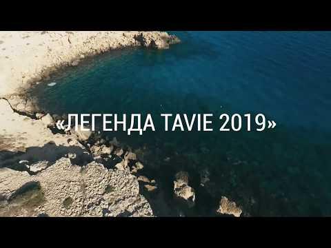 """Главное событие 2019 года в мире МЛМ  """"Легенда TaVie 2019"""""""