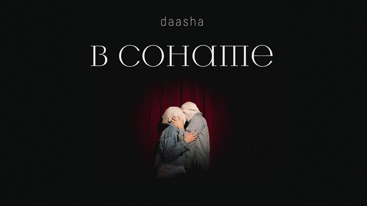 DAASHA — В сонате (Audio)
