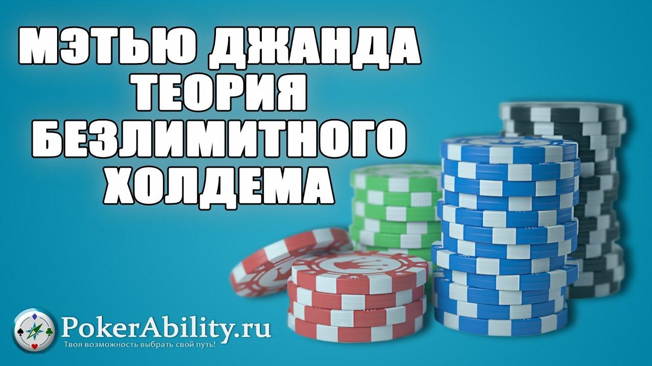 Покер онлайн теории голден стар моряк