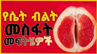 Ethiopia|| የሴት ብልት መስፋት መፍትሄዎች | @dr Mikias | Dr Habesha Info | Dr Sofonias Sofi | Dr Addis