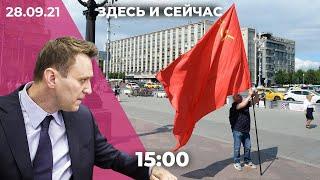 Новое дело против Навального. КПРФ мешают подать жалобу на выборы. Саакашвили вернется в Грузию