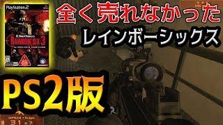 PS2でも発売されたレインボーシックスをsteamで安くあったので動画にし...
