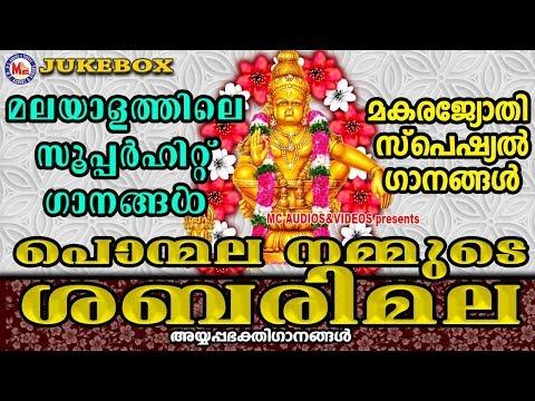 പൊന്മല-നമ്മുടെ-ശബരിമല-|-ponmala-nammude-sabarimala-|-hindu-devotional-songs-malayalam-|ayyappasongs