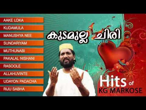 kg markose mappila pattukal | latest mappila songs | new mappila songs
