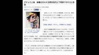 """ダチョウ上島 後輩の元AKB野呂佳代と""""予想外""""のキスに赤面 「ヒック..."""