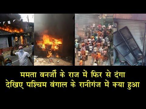 ममता बनर्जी के राज में फिर से दंगा/what happened Raniganj in West Bengal