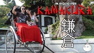TOKYO VLOGS #25 - In Risciò per Kamakura verso il Santuario Tsurugaoka Hachiman-gu (ITA)
