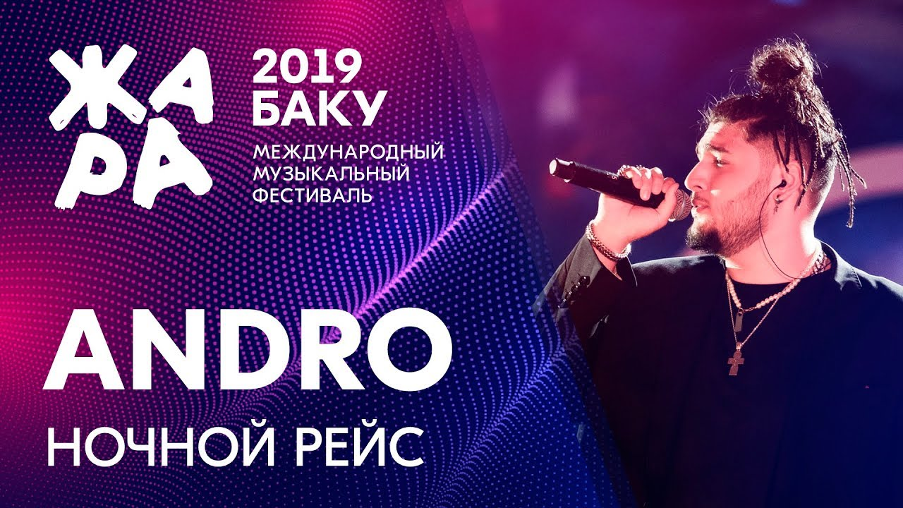 ANDRO - Ночной рейс /// ЖАРА В БАКУ 2019