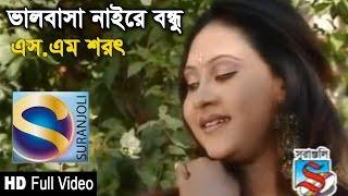 Bhalobasha Naire Bondhu - Full Video Song - S. M. Shorot
