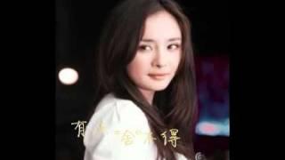 杨幂新歌《有点舍不得》完整CD版(电视剧
