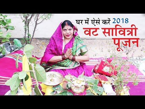 वट सावत्री की पूजा घर में ऐसे करें। Vat Savitri Puja Vidhi 2018