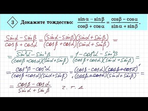 Контрольная работа по тригонометрии №2