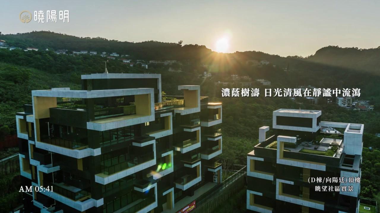 台灣之美-【北投曉陽明/D棟向陽廷】縮時影片