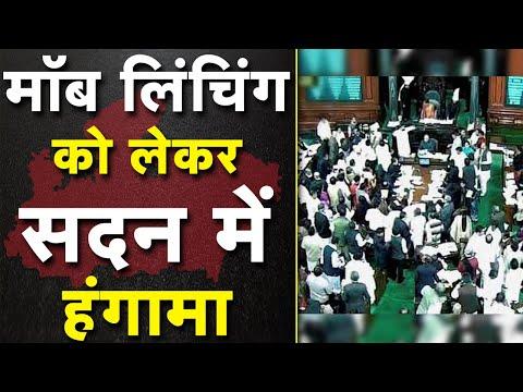 Madhya Pradesh Vidhan Sabha Satra 2019 : Mob lynching को लेकर सदन में हो सकती है तकरार