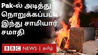 Pakistan இந்து சாமியார் சமாதி மீது ஒரு கும்பல் தாக்குதல் – என்ன நடந்தது?