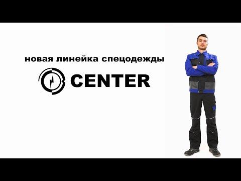 Спецодежда  Летний рабочий костюм CENTER | ПромСИЗтм