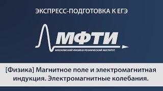 """""""Экспресс-подготовка к ЕГЭ"""" от МФТИ, Физика, Магнитное поле"""