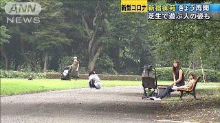 """新宿御苑2カ月ぶりに再開 """"ランニングは控えて""""(20/06/02)"""