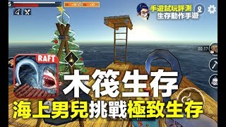 手遊試玩評測 - 木筏生存 RAFT:Original Survival Game:海上男兒挑戰極致生存!生存類手遊 (我不喝拿鐵頻道)