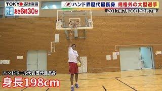 TOKYO応援宣言 ハンドボール界歴代長身の男は何をやらせても規格外!?