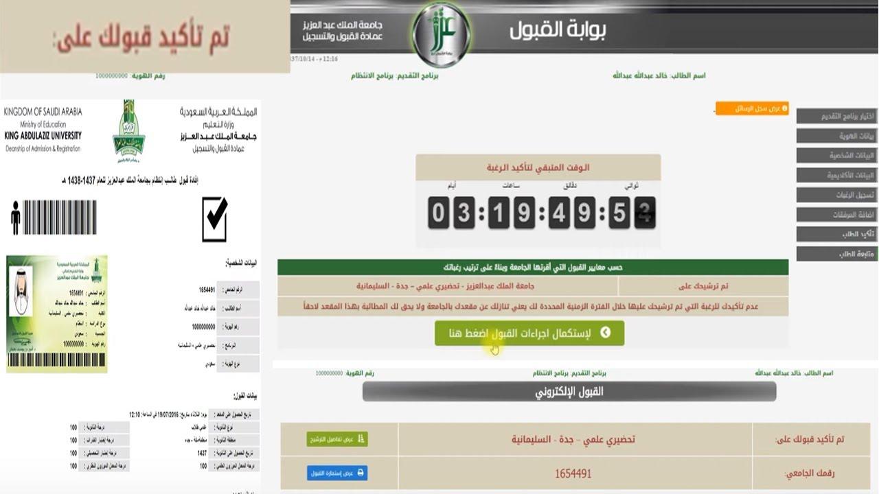 جامعة الملك عبدالعزيز كيف اكد الطلب في جامعة الملك عبدالعزيز إجراءات وطريقة تأكيد القبول Youtube