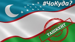 Узбекистан - Ташкент