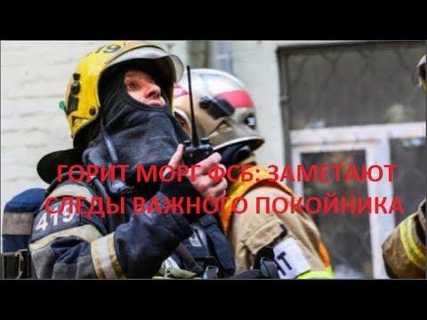 Горит морг ФСБ