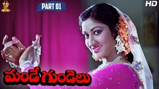 Mande Gundelu Telugu Movie Full HD Part 1/12 | Sobhan Babu | Krishna | Latest Telugu Movies