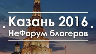 Казань 2016. НеФорум!
