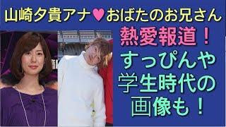 山崎夕貴アナさんは「ヤマサキパン」の愛称で知られ好感度ナンバーワン...