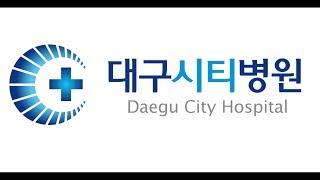 대구시티병원 광고영상