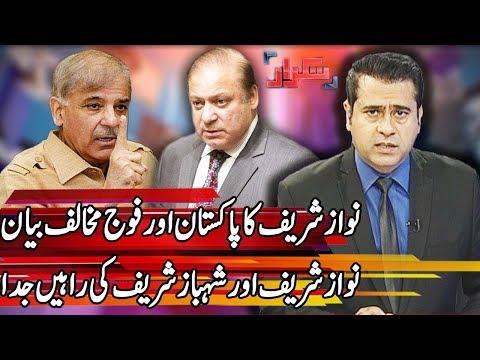 Takrar With Imran Khan - 14 May 2018 - Express News