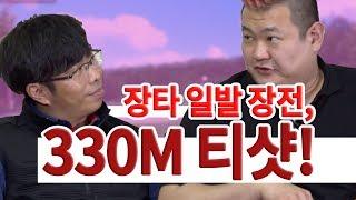 [심짱 무적골프 시즌2 22회] ?장타일발 장전, 33…