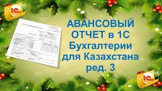Авансовый отчет в 1С Бухгалтерии для Казахстана ред.3