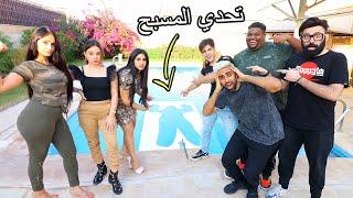 😱 تحدي المسبح مع اليوتيوبرز العرب