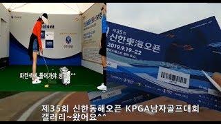 KPGA 신한동해오픈 골프대회 부대시설♡경품행사 참여(…